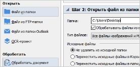 1_Пакетное конвертирование