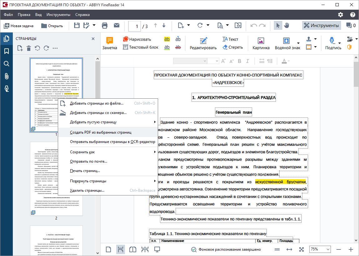 Управляйте страницами документа