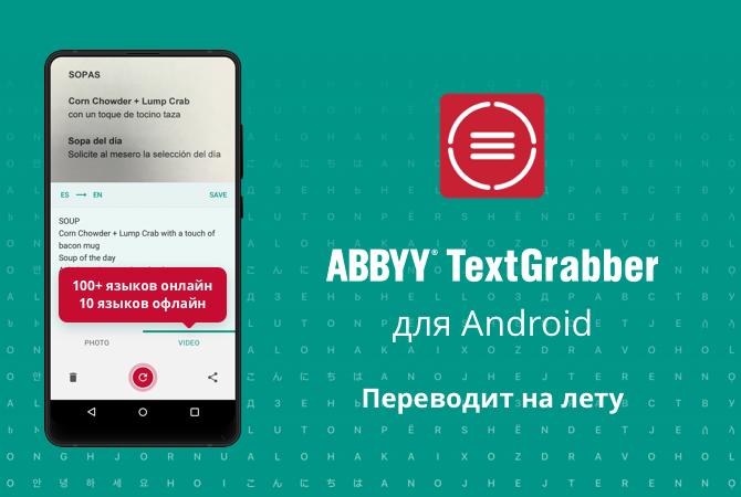 TextGrabber Android с переводом в реальном времени