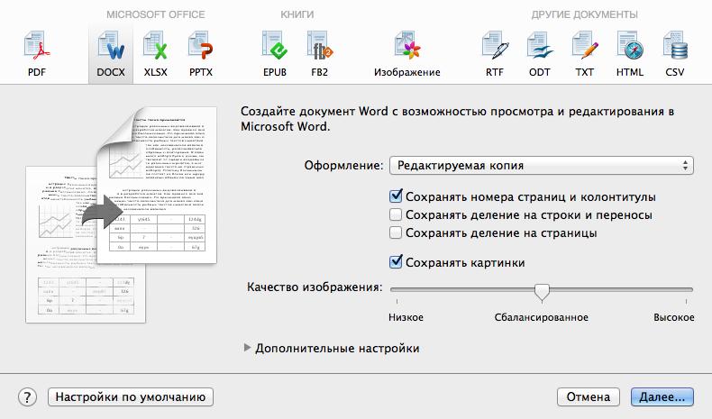 Сохранение в формат Microsoft Word