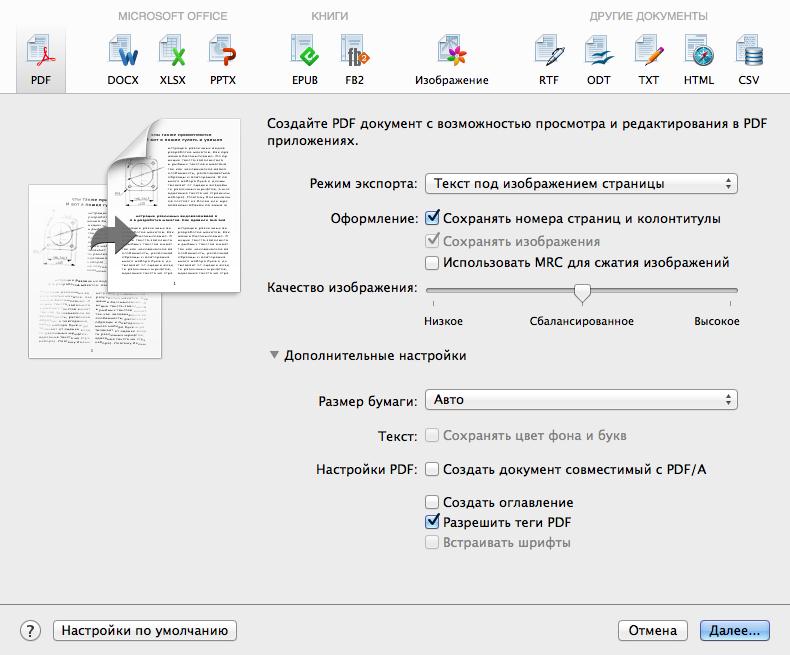 Сохранение в формат PDF