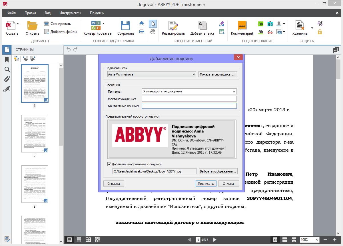Подписание PDF-документа цифровой подписью