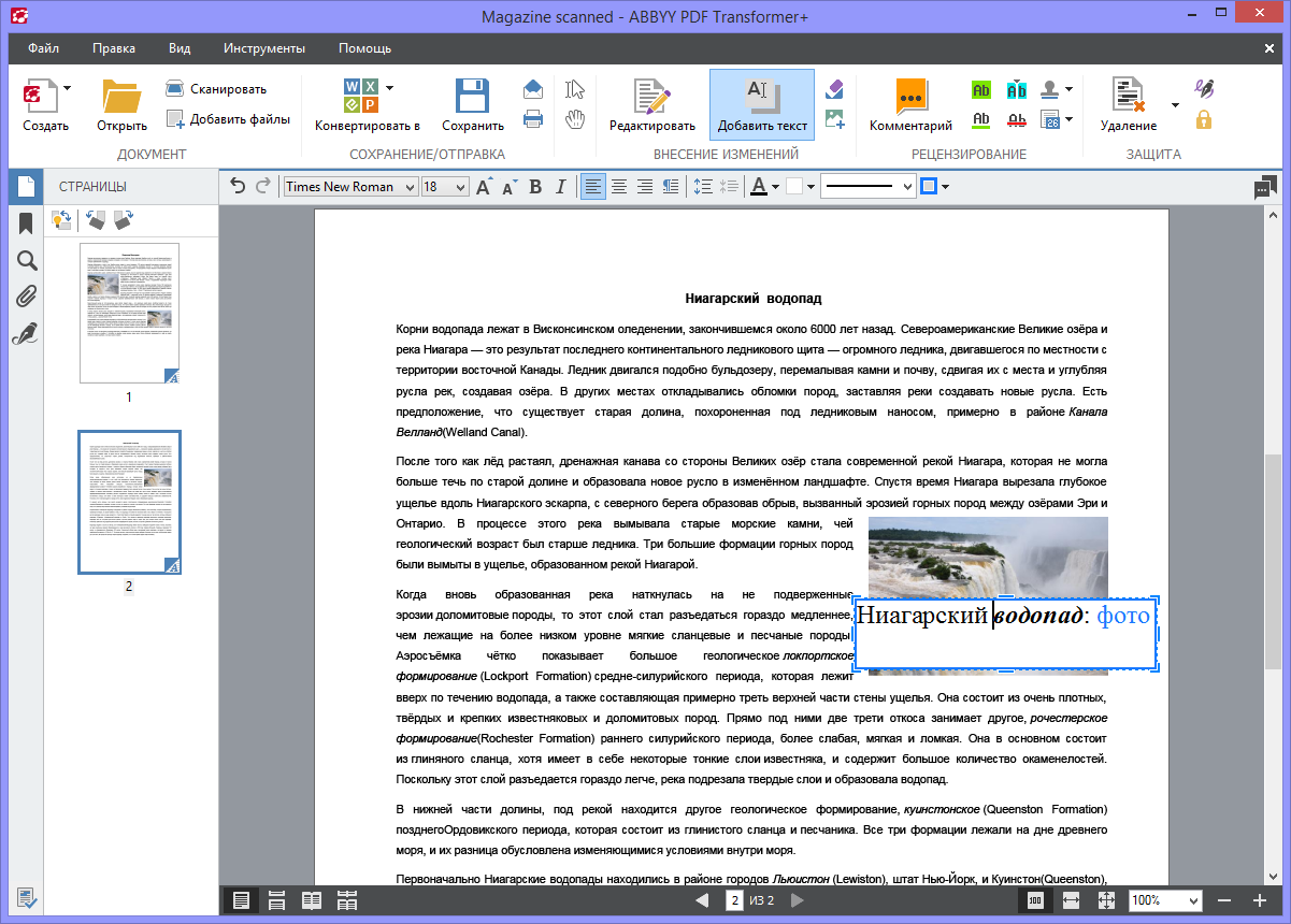 Добавление текста в PDF-документ
