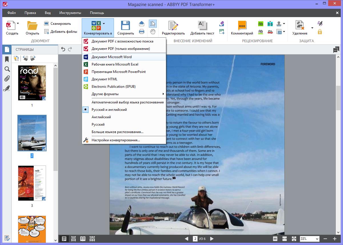 Конвертирование PDF в редактируемый формат