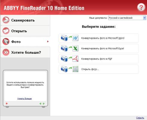 abbyy finereader 10 home edition ключ активации скачать бесплатно